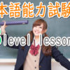 JLPT N3 Level Online actual Lesson (free)/日本語能力試験N3級オンライン講座