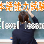 JLPT N2 Level Online actual Lesson (free)/日本語能力試験N2級オンライン講座