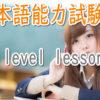 JLPT N1 Level Online actual Lesson (free)/日本語能力試験N1級オンライン講座
