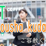 What does ご容赦ください(Goyousha kudasai)mean