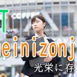 What does 光栄に存じる (kouei ni zonjiru)mean
