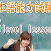 JLPT N5 Level Online actual Lesson (free)/日本語能力試験N5級オンライン講座