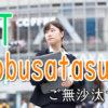 What does ご無沙汰しております(Gobusatashiteorimasu)mean