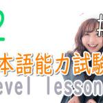 JLPT N2 Level Online actual Lesson part 5 日本語能力試験N2級オンライン講座  part 5