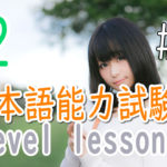 JLPT N2 Level Online actual Lesson part 8 日本語能力試験N2級オンライン講座  part 8