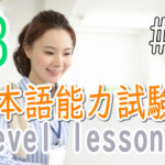 JLPT N3 Level Online actual Lesson part 4 日本語能力試験N3級オンライン講座  part 4