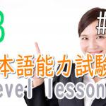 JLPT N3 Level Online actual Lesson part 6 日本語能力試験N3級オンライン講座  part 6