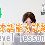 JLPT N4 Level Online actual Lesson part 5 日本語能力試験N4級オンライン講座  part 5