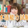 JLPT N4 Level Online actual Lesson part 8 日本語能力試験N4級オンライン講座  part 8