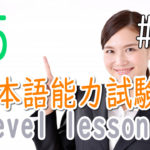JLPT N5 Level Online actual Lesson part 4 日本語能力試験N5級オンライン講座  part 4