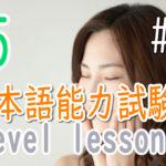 JLPT N5 Level Online actual Lesson part 5 日本語能力試験N5級オンライン講座  part 5