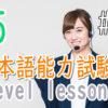 JLPT N5 Level Online actual Lesson part 6 日本語能力試験N5級オンライン講座  part 6