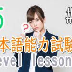 JLPT N5 Level Online actual Lesson part 7 日本語能力試験N5級オンライン講座  part 7