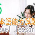 JLPT N5 Level Online actual Lesson part 9 日本語能力試験N5級オンライン講座  part 9