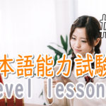 JLPT N1 Level Online actual Lesson part 8 日本語能力試験N1級オンライン講座  part 8