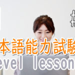 JLPT N1 Level Online actual Lesson part 9 日本語能力試験N1級オンライン講座  part 9